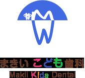 太田市の小児歯科|まきいこども歯科